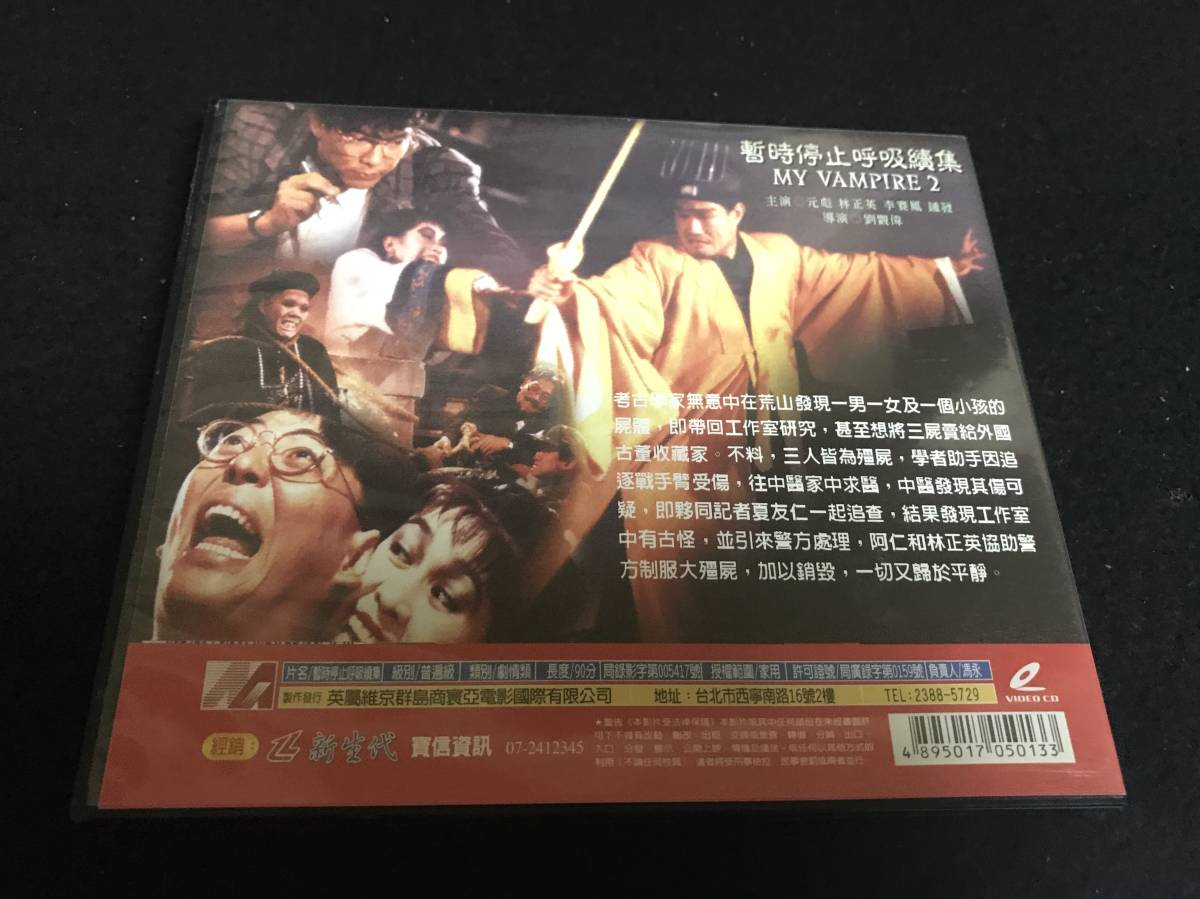 廃盤 霊幻道士2 台湾版VCD 暫時停止呼吸 續集 mr.vampire 2 林正英 ラム・チェンイン キョンシー 日本未公開カット_画像2