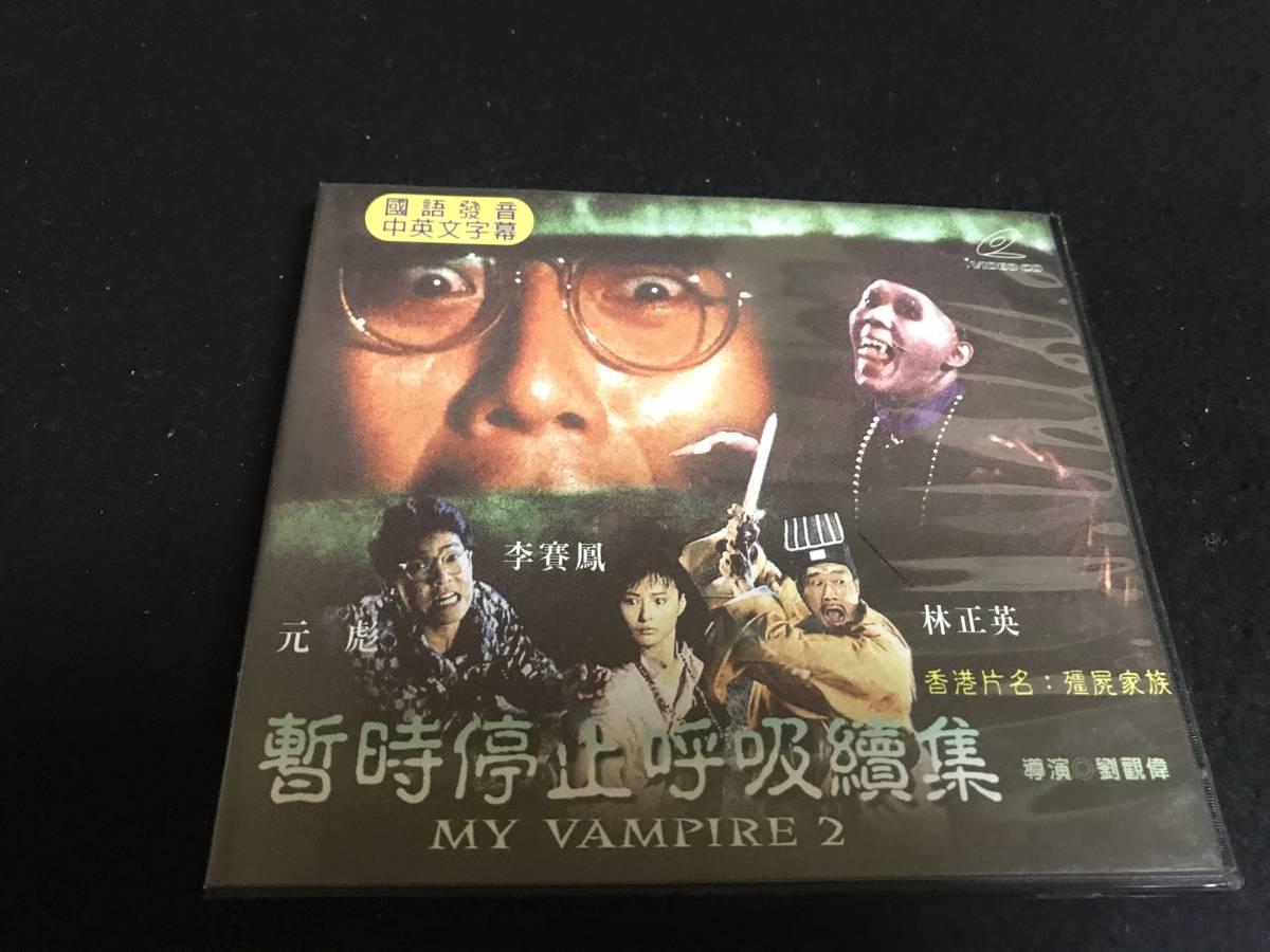 廃盤 霊幻道士2 台湾版VCD 暫時停止呼吸 續集 mr.vampire 2 林正英 ラム・チェンイン キョンシー 日本未公開カット_画像1