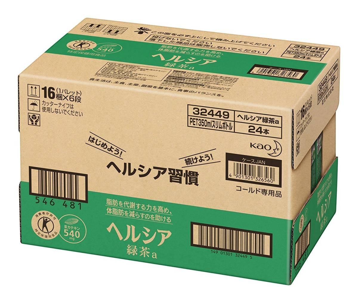[トクホ]ヘルシア 緑茶 スリムボトル 350ml×1ケース(24本入)_画像3