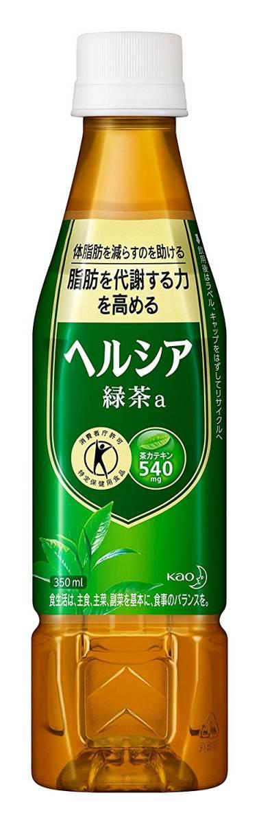 [トクホ]ヘルシア 緑茶 スリムボトル 350ml×1ケース(24本入)_画像1