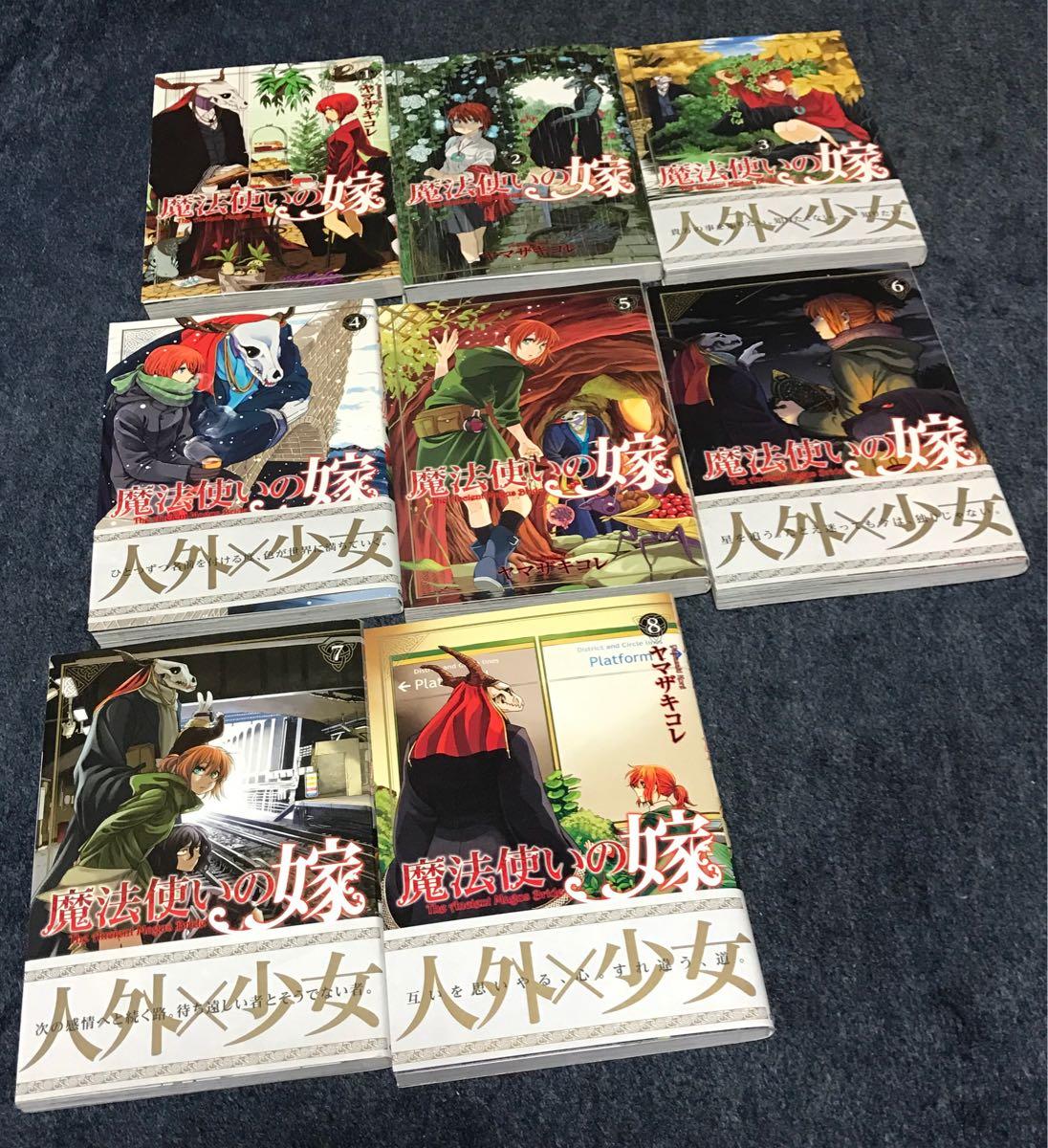 本 book ヤマザキコレ 魔法使いの嫁 1~8巻 美品中古 初版 帯有り ゆうメール発送