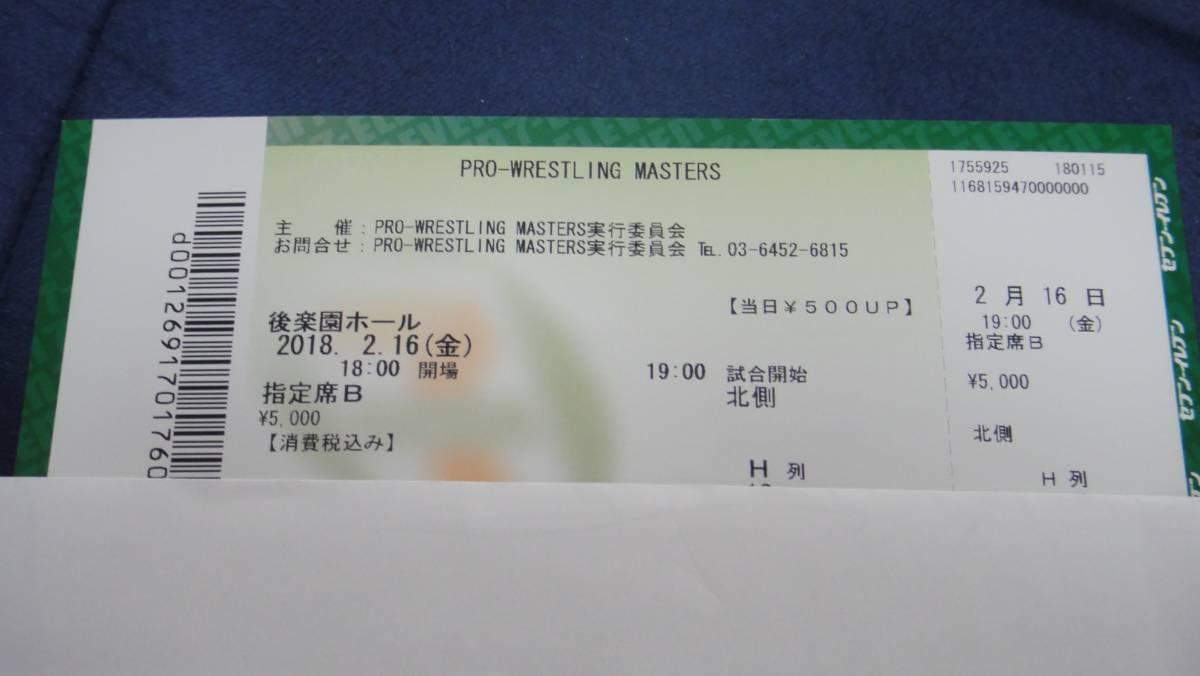 2/16 PRO-WRESTLING MASTERS 後楽園ホール 武藤 蝶野 T2000