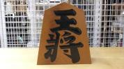kaitoriteikoku - 天圭作 王将 王様 木製 飾り駒 高さ18cm 将棋 木製 置物 飾り物 木彫 彫刻 商売繁盛 縁起物 珍品