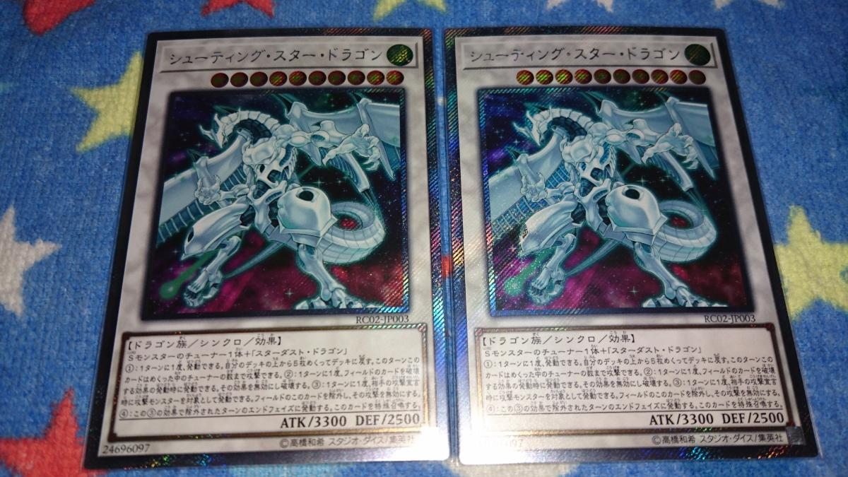 シューティング・スター・ドラゴン エクストラシークレット 2枚セット レアリティコレクション RC02 美品 未使用 遊戯王