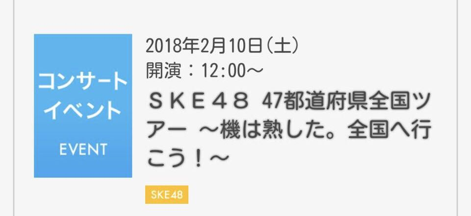 【同伴入場】SKE48 47都道府県全国ツアー ~機は熟した。全国へ行こう!~ 新潟 2/10(土) 12:00開演 昼公演 1枚 送料無料