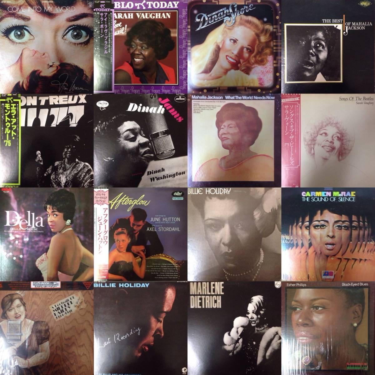 ★【女性ヴォーカル】76枚 JAZZ レコード 大量 まとめて セット 名盤 1円スタート ジャズ 帯多数 lp★