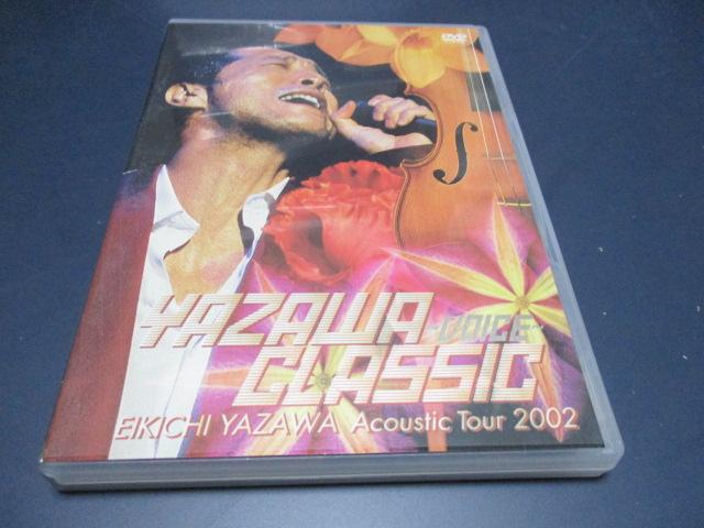 矢沢永吉 DVD  YAZAWA CLASSIC VOICE 2枚組