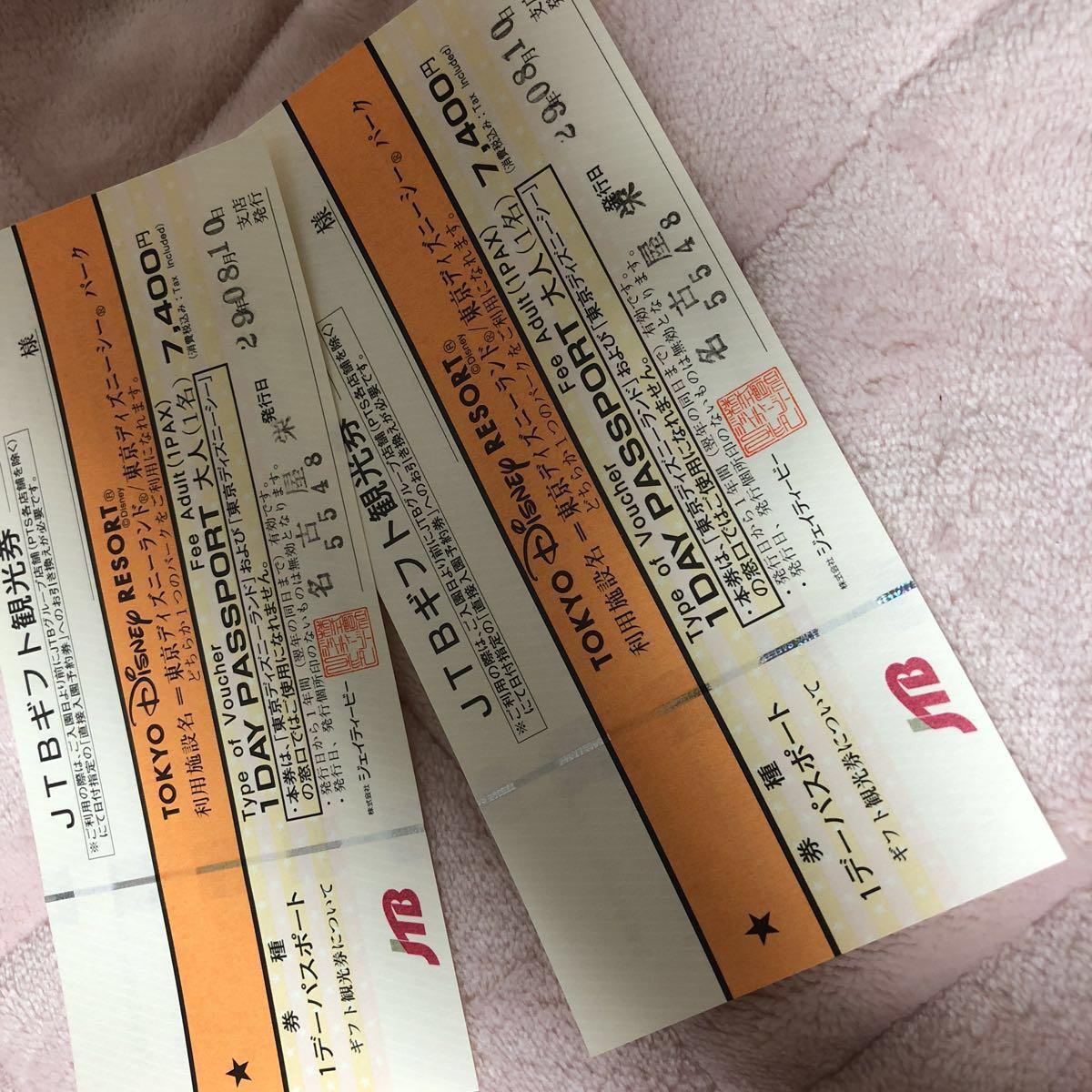 ディズニーリゾート ペアチケット(1人用チケット2枚) 1デーパスポート 有効期限2018年8月10日 JTBギフト観光券