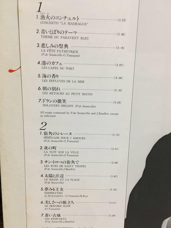 【LPレコード】ジャン・クロード・ボレリー/美しさへの旅立ち 再生確認済み 国内盤LP_画像4