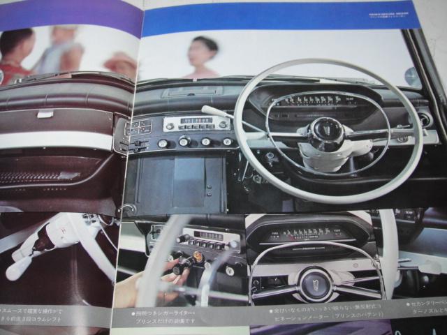 △当時物 旧車カタログ/パンフレット プリンススカイライン デラックス/エステート/2000GT-A②_画像3
