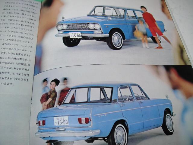 △当時物 旧車カタログ/パンフレット プリンススカイライン デラックス/エステート/2000GT-A②_画像5