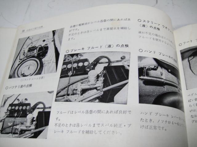 △当時物 旧車カタログ/パンフレット SUBARU R-2 取扱説明書 富士重工⑮_画像2