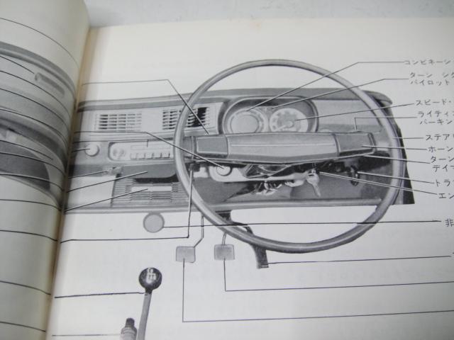 △当時物 旧車カタログ/パンフレット SUBARU R-2 取扱説明書 富士重工⑮_画像5