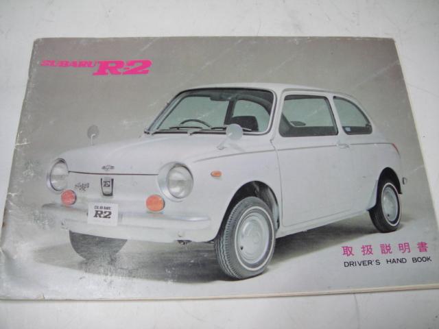 △当時物 旧車カタログ/パンフレット SUBARU R-2 取扱説明書 富士重工⑮