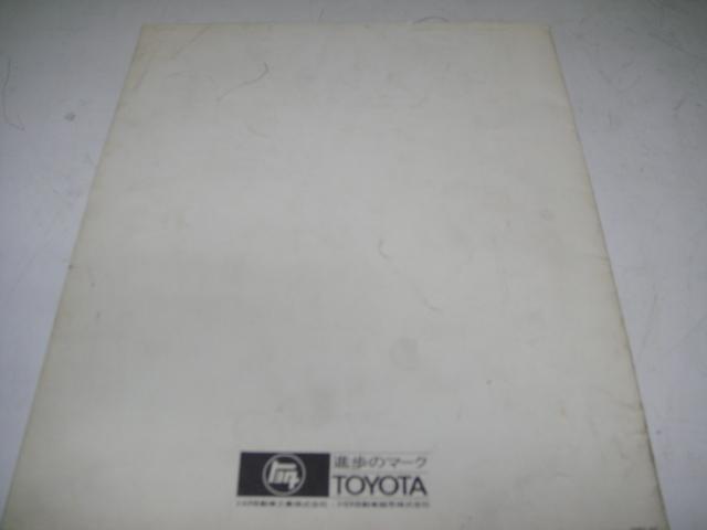 △当時物 旧車カタログ/パンフレット トヨタスタウト2000㏄⑲_画像6