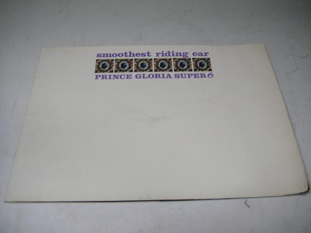 △当時物 旧車カタログ/パンフレット 日産プリンス グロリアスーパー6 昭和38年