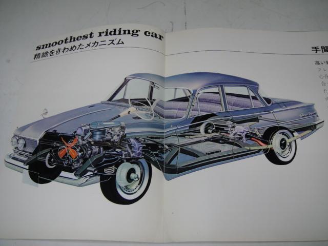 △当時物 旧車カタログ/パンフレット 日産プリンス グロリアスーパー6 昭和38年_画像5