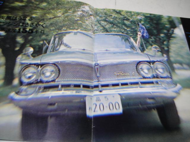 △当時物 旧車カタログ/パンフレット 日産プリンス グロリアスーパー6 昭和38年_画像3
