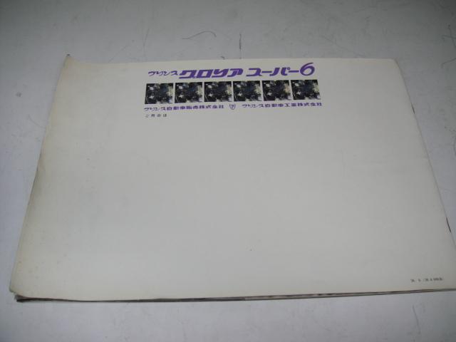 △当時物 旧車カタログ/パンフレット 日産プリンス グロリアスーパー6 昭和38年_画像6