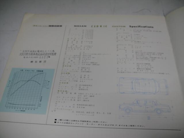 △当時物 旧車カタログ/パンフレット 日産セドリックカスタム_画像5