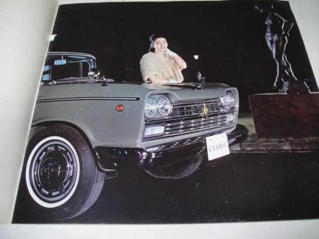 △当時物 旧車カタログ/パンフレット 日産セドリックカスタム_画像2