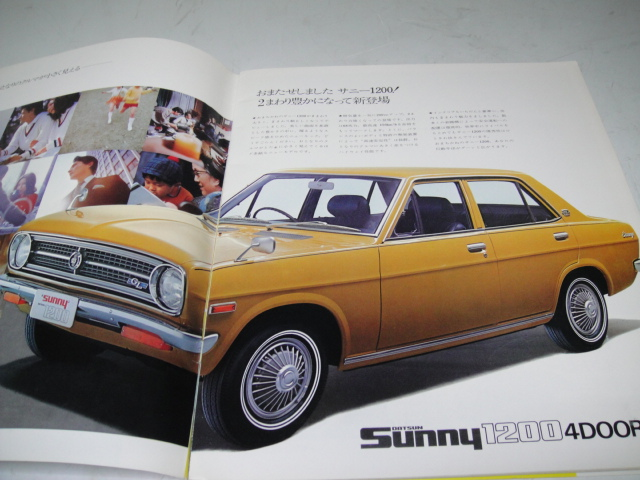 △当時物 旧車カタログ/パンフレット 日産ダットサンサニー1200_画像2
