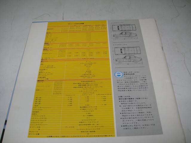 △当時物 旧車カタログ/パンフレット 日産ダットサンサニー1200_画像5