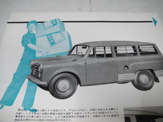 △当時物 旧車カタログ/パンフレット 日産新ダットサンAV122型ライトバン_画像2