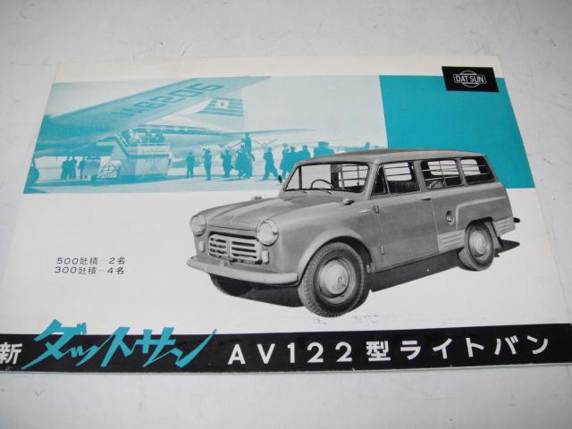 △当時物 旧車カタログ/パンフレット 日産新ダットサンAV122型ライトバン