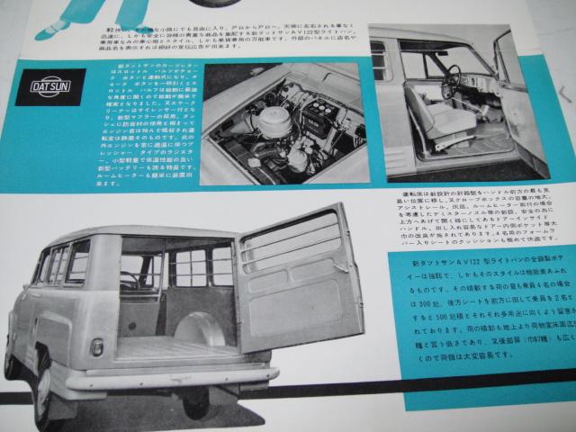 △当時物 旧車カタログ/パンフレット 日産新ダットサンAV122型ライトバン_画像3