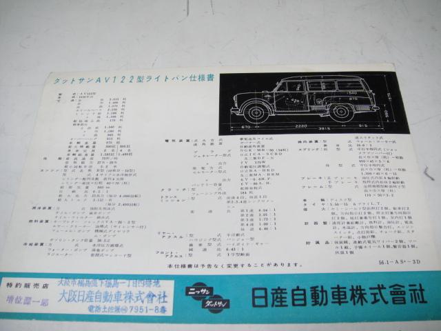 △当時物 旧車カタログ/パンフレット 日産新ダットサンAV122型ライトバン_画像4