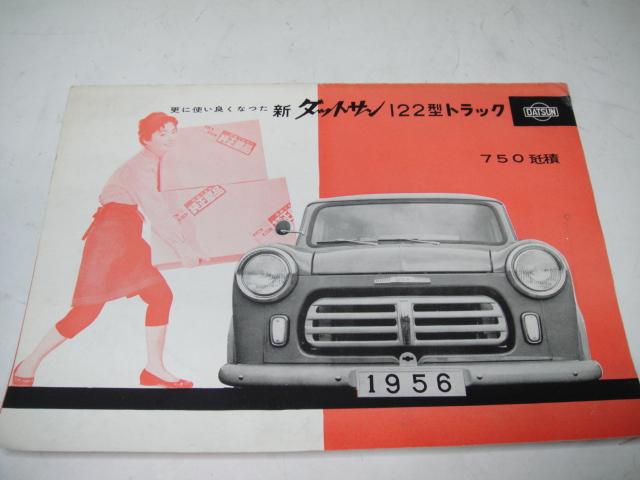 △当時物 旧車カタログ/パンフレット 日産新ダットサン 122型トラック 750㎏積