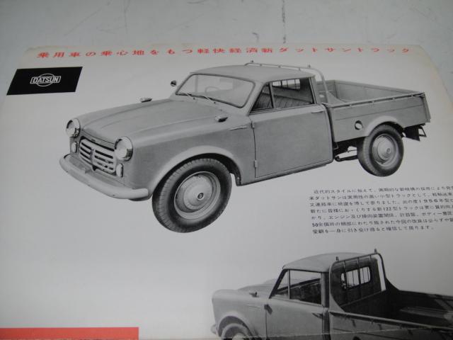 △当時物 旧車カタログ/パンフレット 日産新ダットサン 122型トラック 750㎏積_画像2