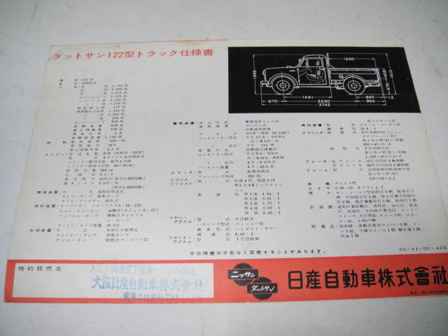 △当時物 旧車カタログ/パンフレット 日産新ダットサン 122型トラック 750㎏積_画像4