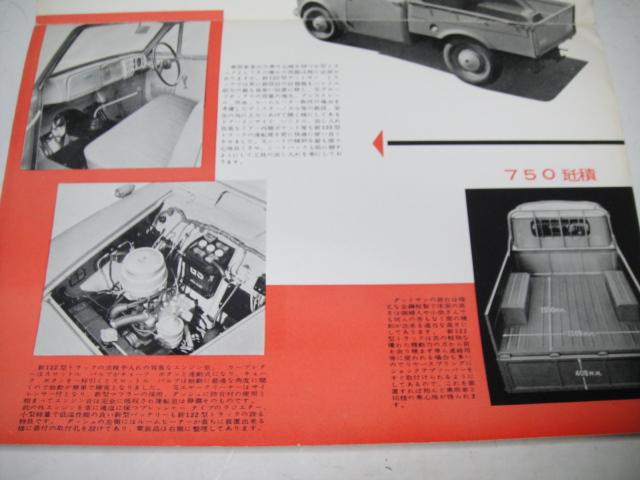 △当時物 旧車カタログ/パンフレット 日産新ダットサン 122型トラック 750㎏積_画像3