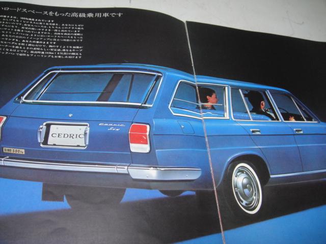 △当時物 旧車カタログ/パンフレット 日産2代目130型系セドリックバン 1965年 難有_画像3
