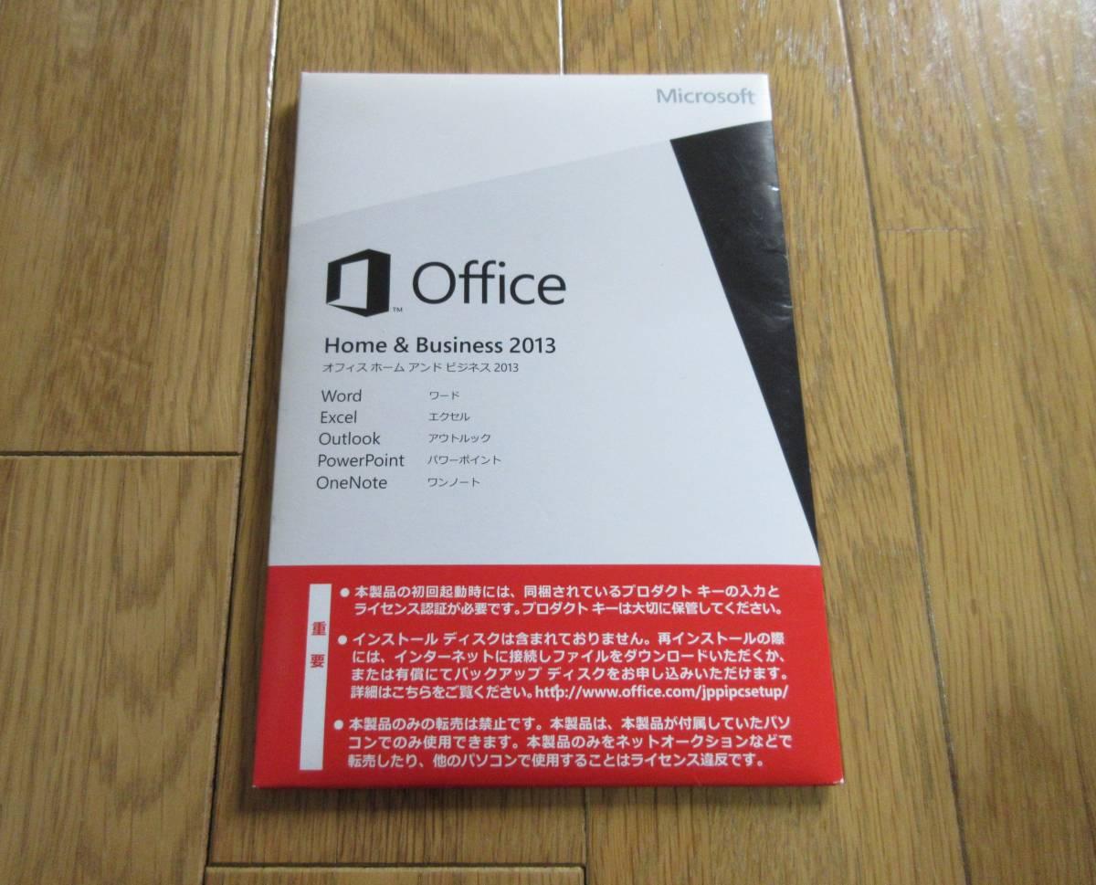 【送料無】 Microsoft Office Home & Business 2013 国内正規品~クリックポスト発送
