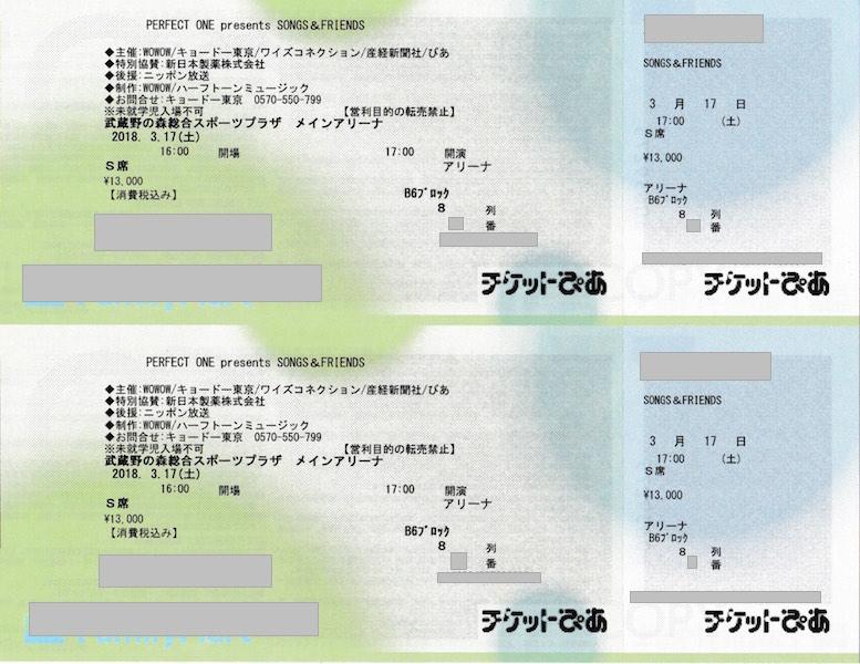荒井由実/SONGS&FRIENDS/武蔵野の森総合スポーツプラザ 3/17(土)/アリーナ2枚連番