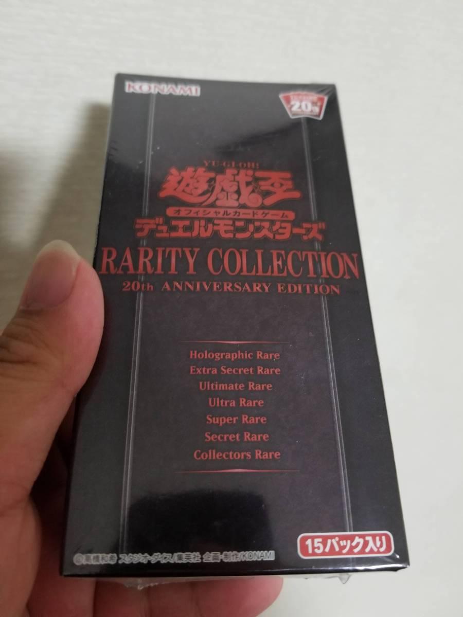 遊戯王 レアリティコレクション20th 1ボックス 未開封 在庫多数 RARITY COLLECTION - 20th ANNIVERSARY EDITION -