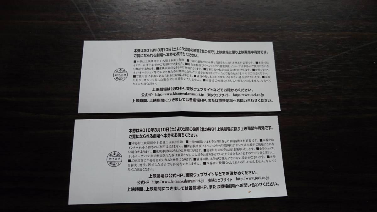 北の桜守全国共通特別鑑賞券2枚_画像2