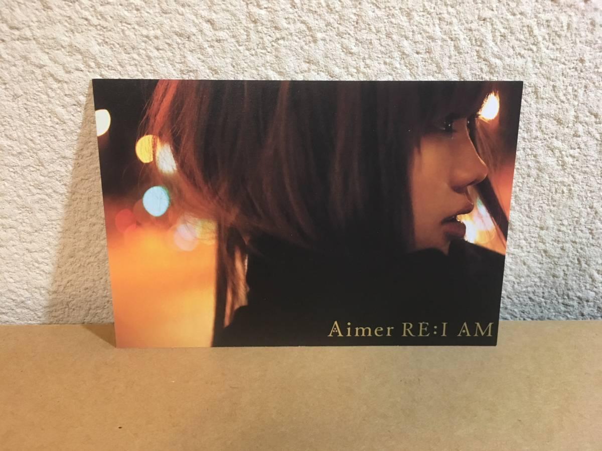 Aimer エメ ポストカード RE:I AM  星の消えた夜に 今日から思い出