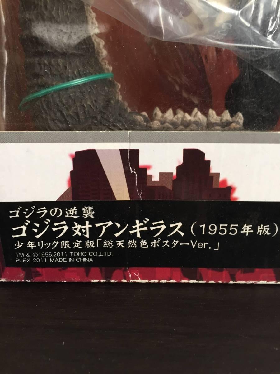 東宝大怪獣シリーズ ゴジラ対アンギラス(1955) 少年リック限定版「総天然色ポスターVer.」_画像2