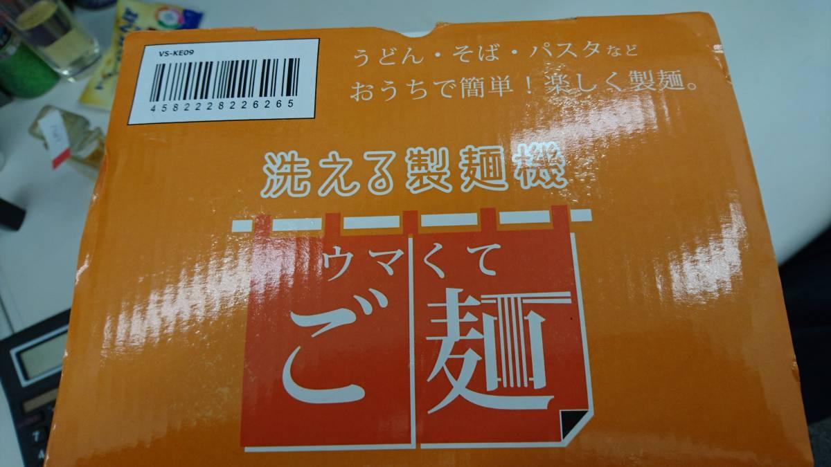 洗える製麺機 VS-KE09 未使用 *13656_画像3