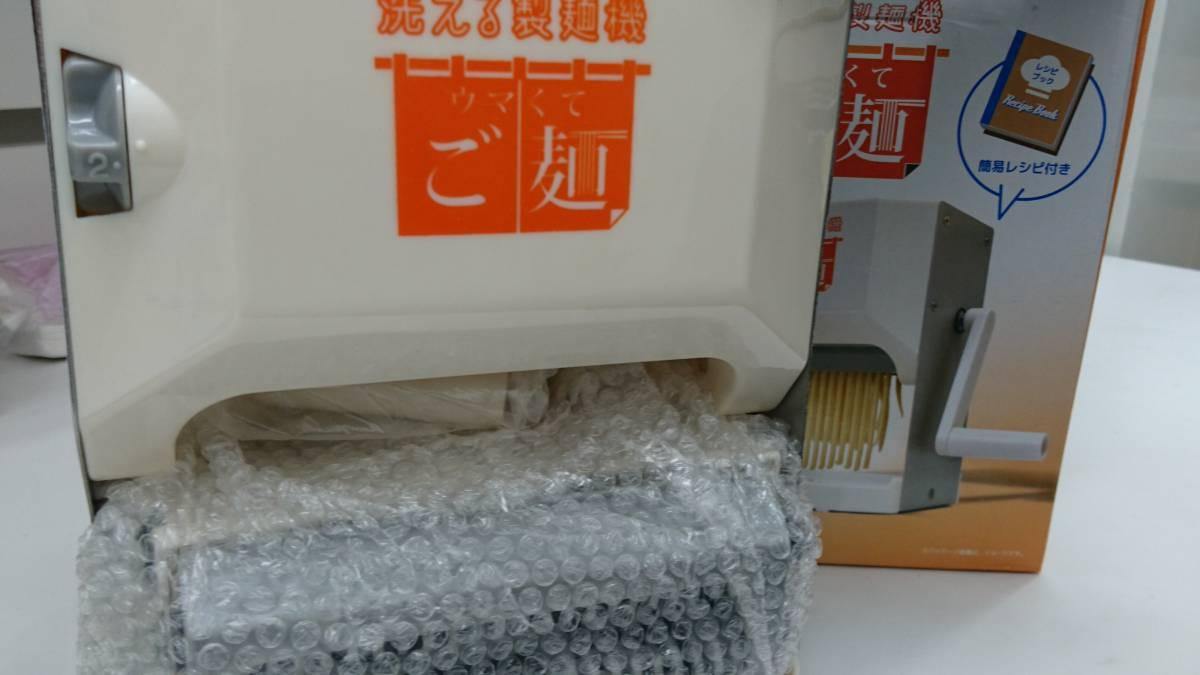 洗える製麺機 VS-KE09 未使用 *13656_画像5