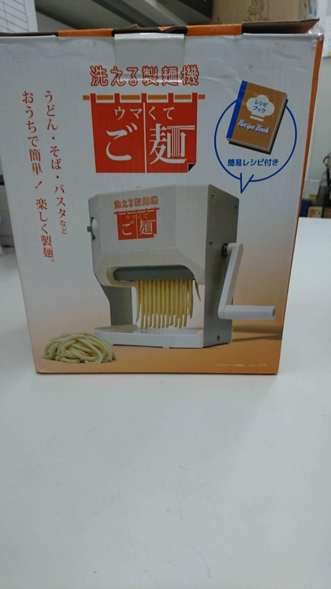 洗える製麺機 VS-KE09 未使用 *13656