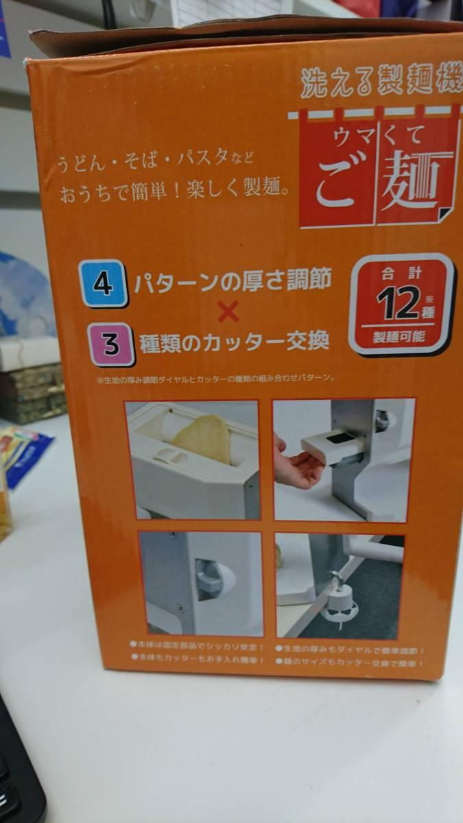 洗える製麺機 VS-KE09 未使用 *13656_画像2