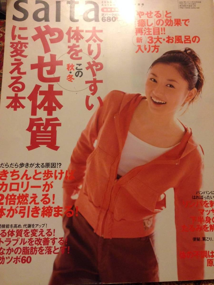 saita★雑誌★菊川怜★2001年11月号別冊★送料205円★ダイエット特集★