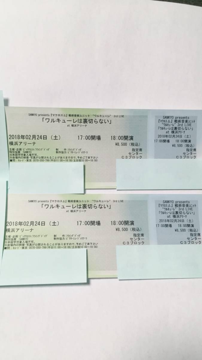 【1円スタート】2/24(土) マクロスΔ ...