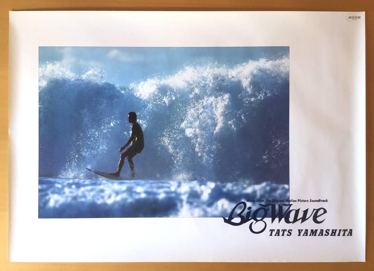 山下達郎/B2ポスター Big Wave TATSU YAMASHITA