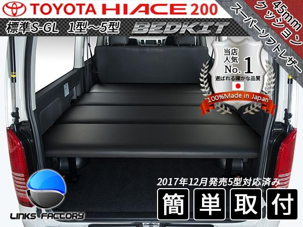 ハイエース200系 標準 S-GL ベッドキット 1型~5型  スーパーソフトレザー 即決送料無料キャンペーン 2月6日~2月19日まで!